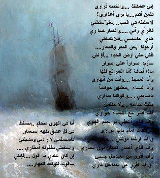 Chi3r Nizar Kabani En Arab